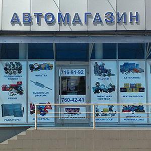 Автомагазины Новоселово