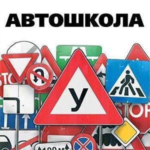 Автошколы Новоселово