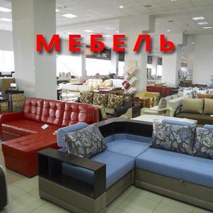 Магазины мебели Новоселово