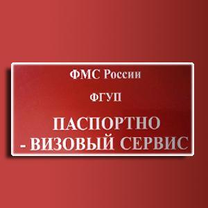Паспортно-визовые службы Новоселово