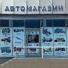 Автомагазины в Новоселово