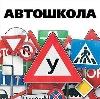 Автошколы в Новоселово