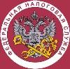 Налоговые инспекции, службы в Новоселово