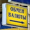 Обмен валют в Новоселово