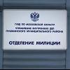 Отделения полиции в Новоселово