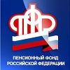 Пенсионные фонды в Новоселово