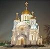 Религиозные учреждения в Новоселово