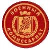 Военкоматы, комиссариаты в Новоселово
