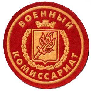 Военкоматы, комиссариаты Новоселово